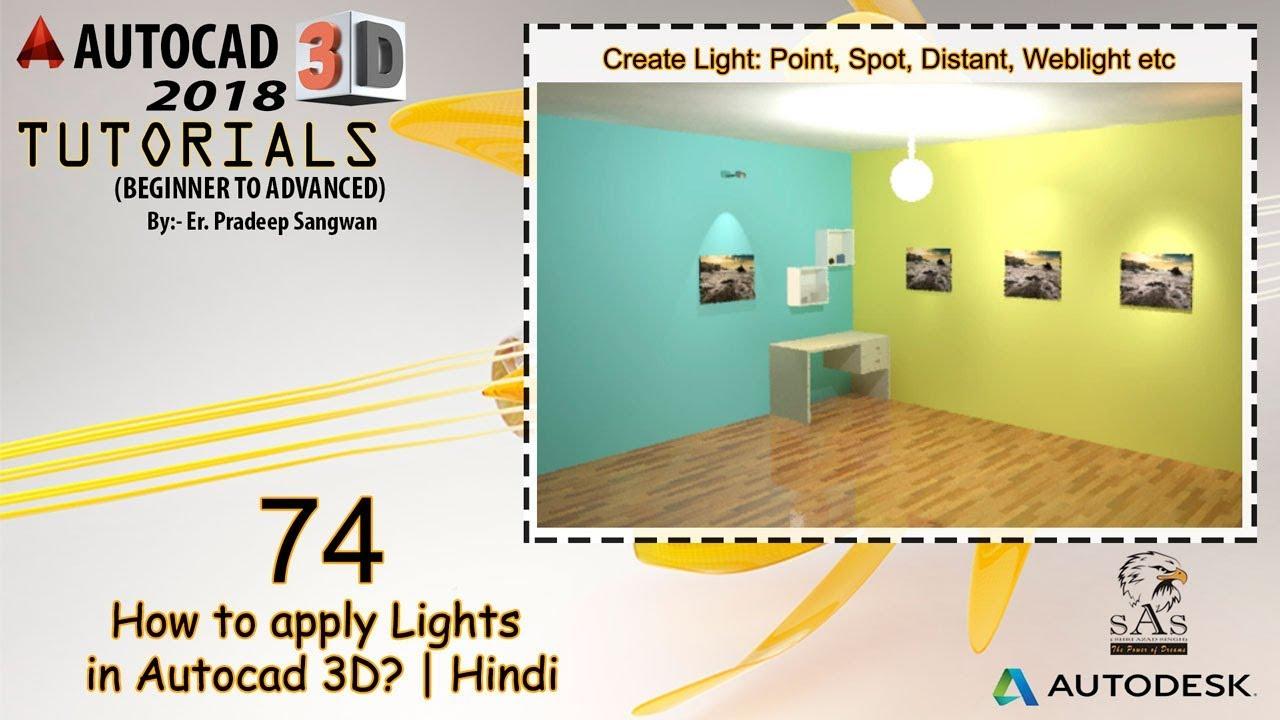 autocad 3d lighting tutorial