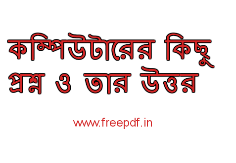 bangla php tutorial pdf