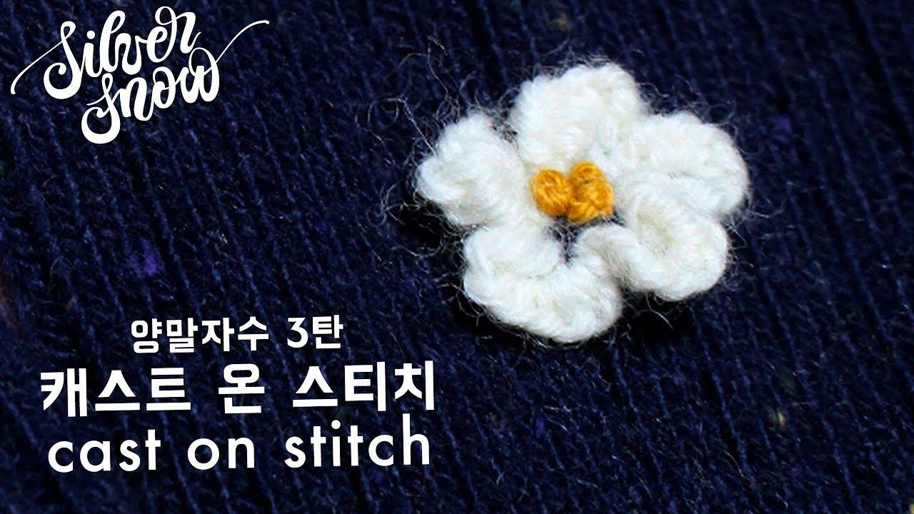 cast on stitch tutorial