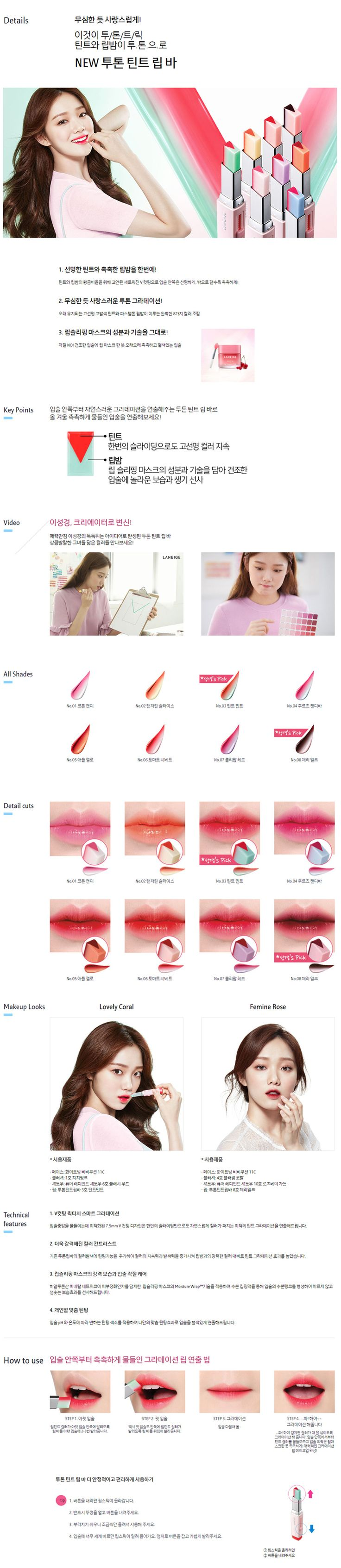 korean lip tint tutorial
