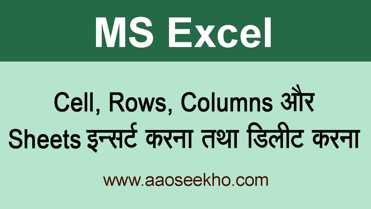 ms excel tutorial video
