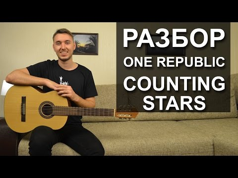 counting stars ukulele tutorial