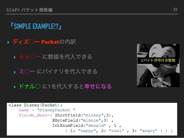 python scapy tutorial pdf